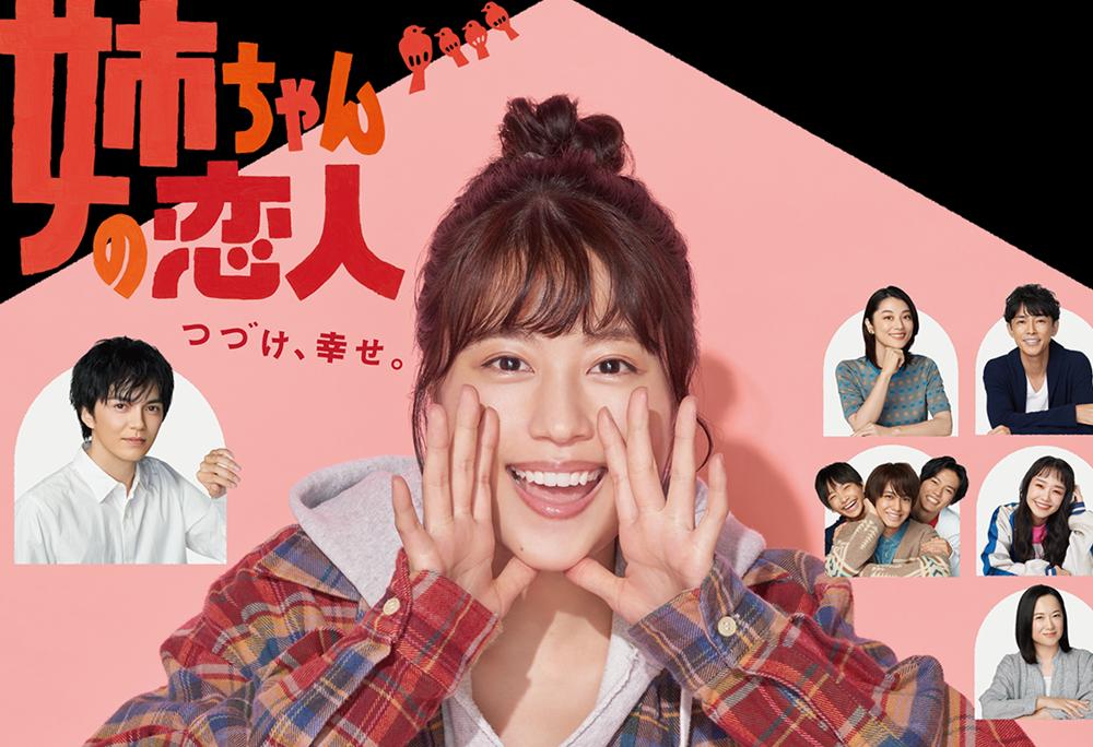 【日劇】《姐姐的戀人》劇情、演員與角色介紹(2020秋季)