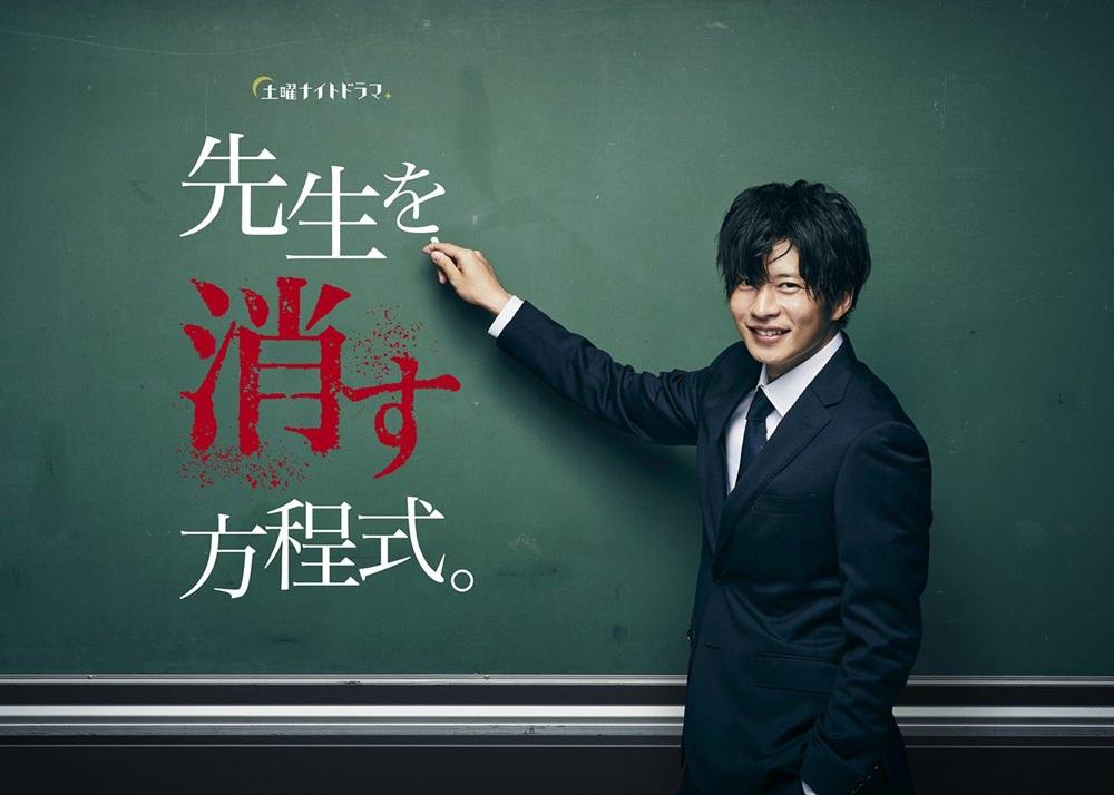 【日劇】《暗殺教師方程式》分集劇情、演員與角色介紹(2020秋季)