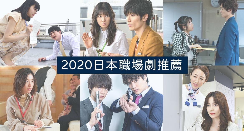 【2020職場日劇推薦】10部建立在不同場合的職人精神,帶領你一窺日本人的企業文化