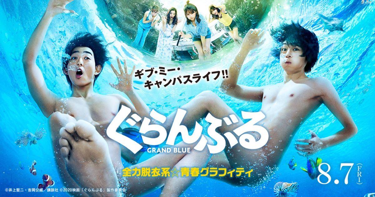 《碧藍之海》線上免費看!用10分鐘告訴你這部電影有多養眼