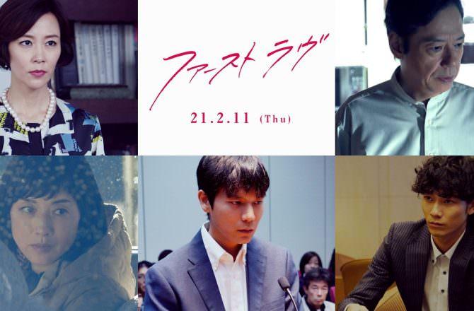 北川景子主演電影《初戀》,釋出新一波共演名單!特典明信片預計於本月發售