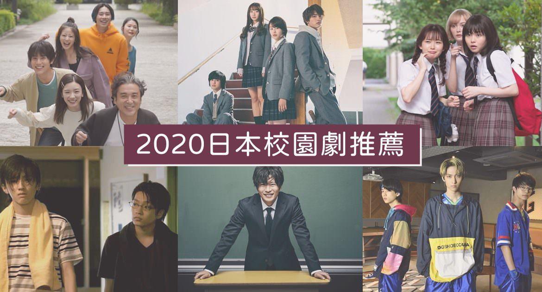 【2020校園日劇推薦】6段青春滿溢的時光,勾起屬於你「學生時期」的美好回憶