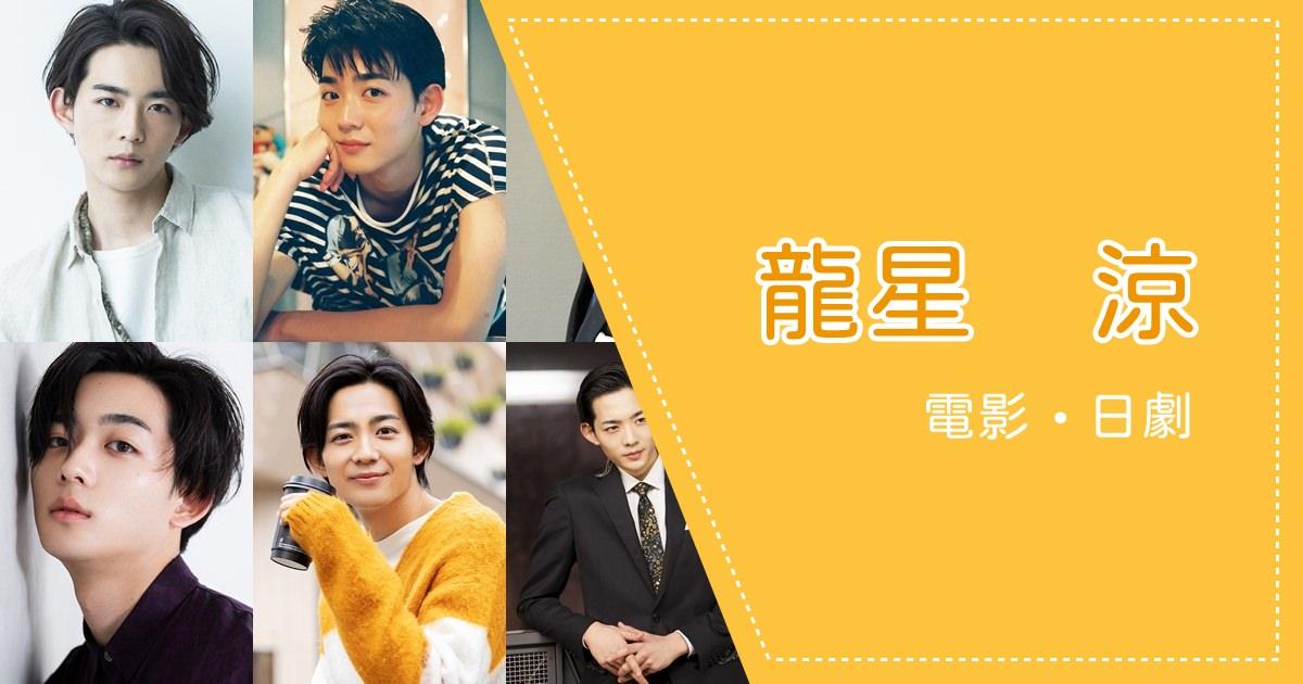 演員【龍星涼】電影、日劇整理:超過50部作品,老師、學生、男男戀都難不倒他