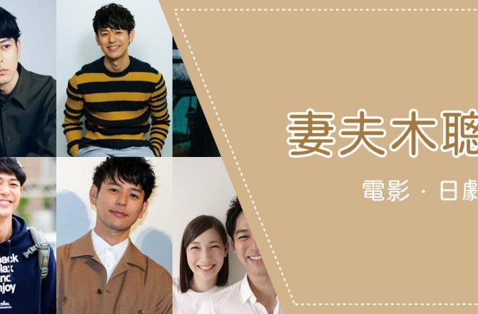 演員【妻夫木聰】電影、日劇整理:100部作品,總有屬於你心目中的代表作