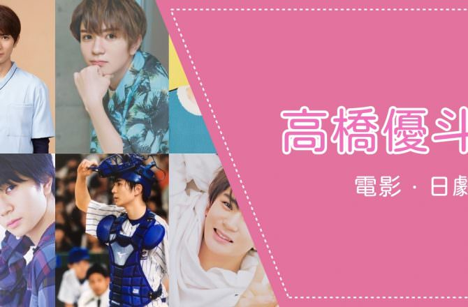 演員【高橋優斗】電影、日劇整理:頂著幼齒的臉蛋,交出一次次更加成熟的演技