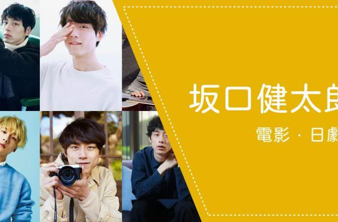 演員【坂口健太郎】電影、日劇整理:這個時代你不認識就落伍的「鹽臉系男神」
