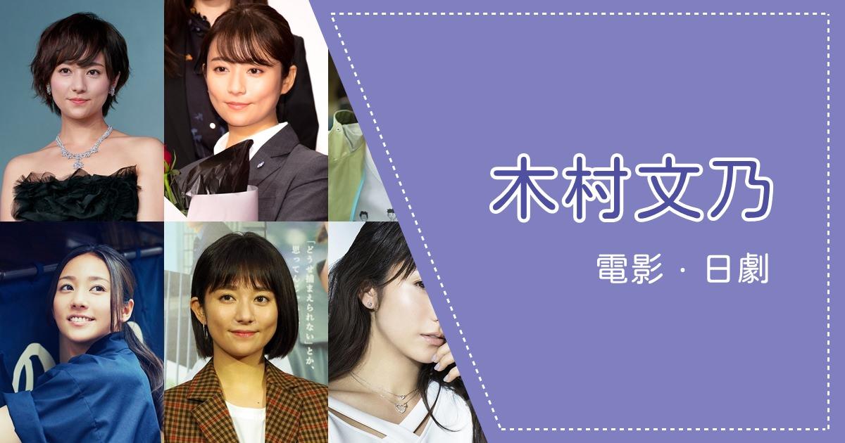 演員【木村文乃】電影、日劇整理:從刑警到秘書,魅力不減的謎樣女星