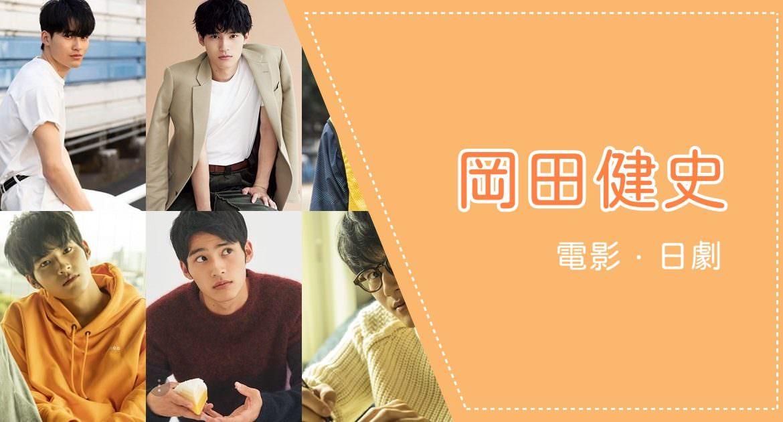 演員【岡田健史】電影、日劇整理:第一部作品就爆紅!青澀卻很努力的影壇新秀