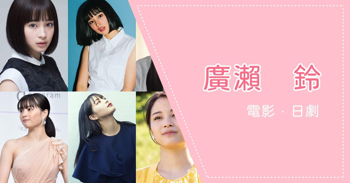 演員【廣瀨鈴】電影、日劇整理:是枝裕和都盛讚!新世代備受矚目的天才演員
