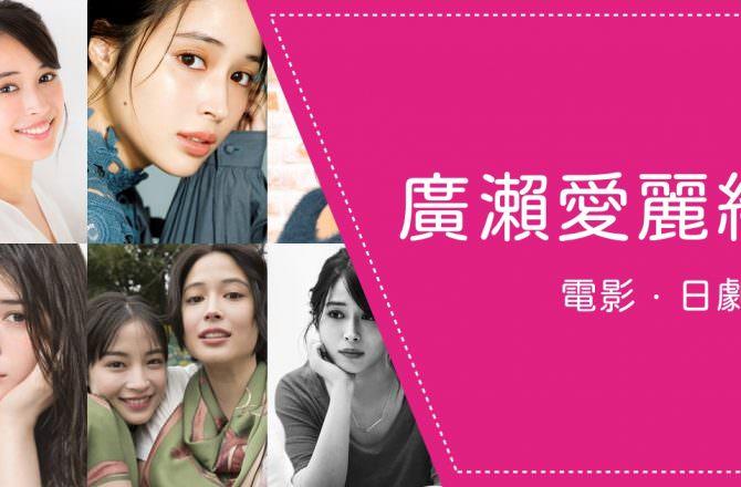 演員【廣瀨愛麗絲】電影、日劇整理:人稱「傻大姐」的她,有著純真討喜的演技