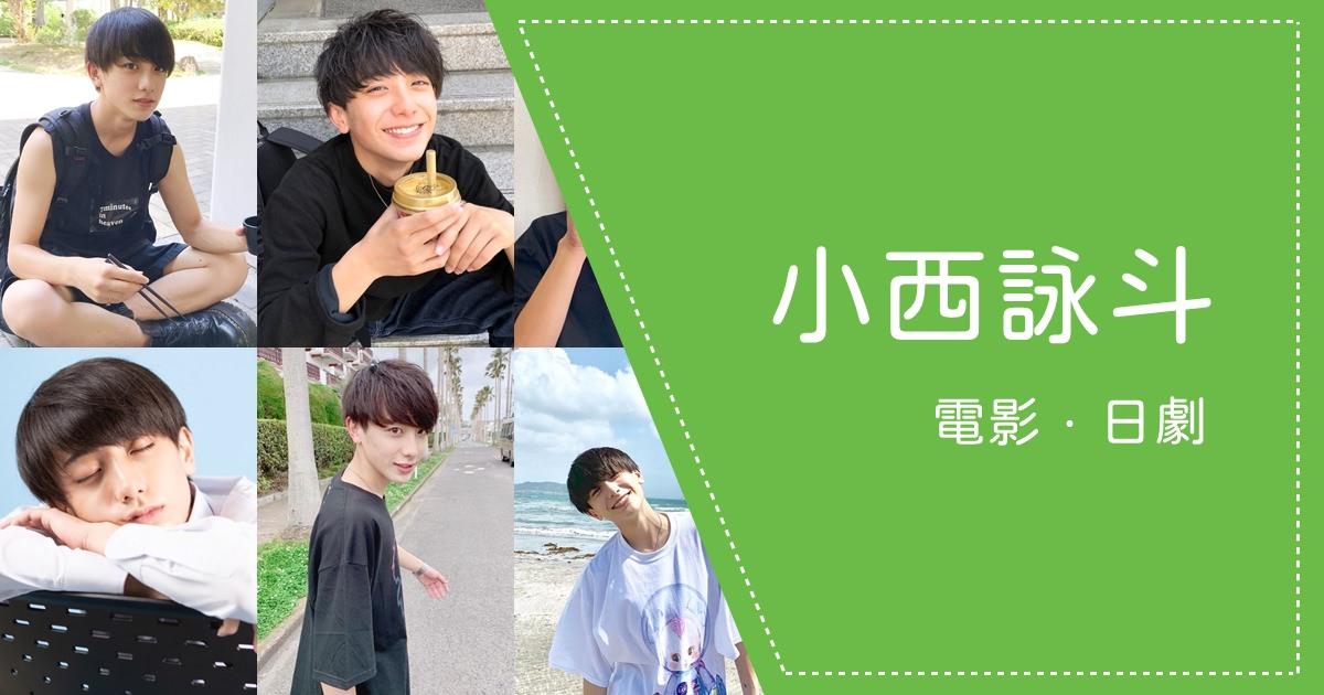 演員【小西詠斗】電影、日劇整理:熱愛穿搭時尚!從模特走到演員的清秀男孩