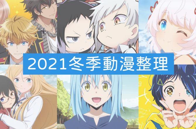 【2021冬季動漫推薦】1月開播動畫新番整理,將近50部作品一次介紹(持續更新…)