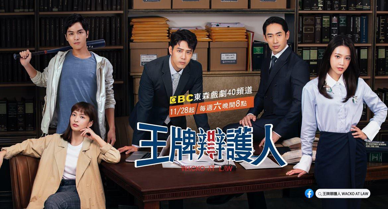 【台劇】《王牌辯護人》劇情、演員與角色介紹(2020年電視劇)