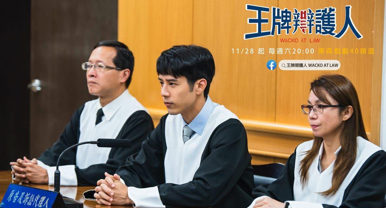 《王牌辯護人》第1集就全裸!胡宇威挑戰律師角色,與葉星辰的互動好蠢好可愛