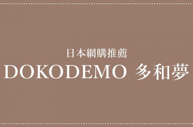 日本網購推薦【DOKODEMO多和夢】中文介面輕鬆上手,買日貨變得好簡單!