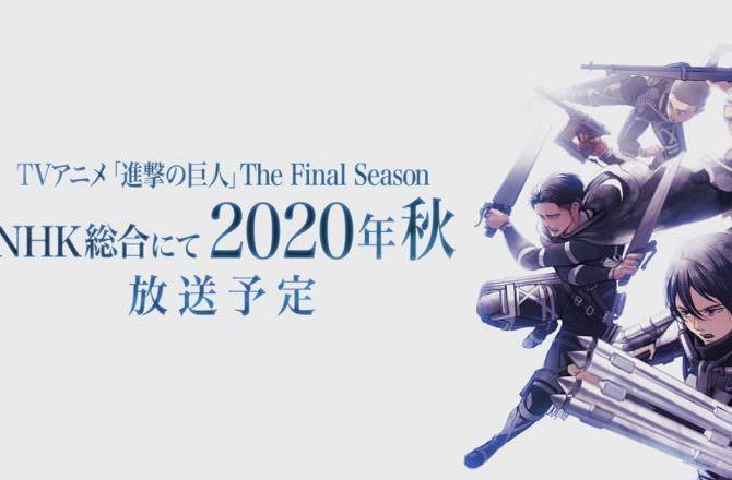 【動畫】《進擊的巨人第四季》劇情、角色介紹:全球引頸期盼的系列大結局(2020秋季動漫)