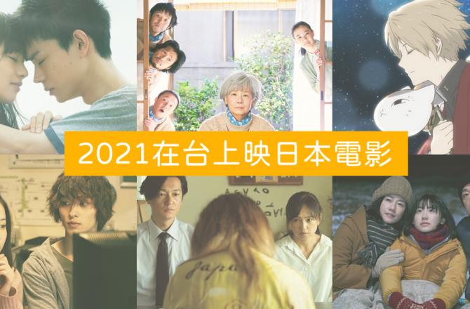 【2021日本電影推薦】年度台灣上映日影整理,輕鬆掌握所有代理情報(隨時更新…)