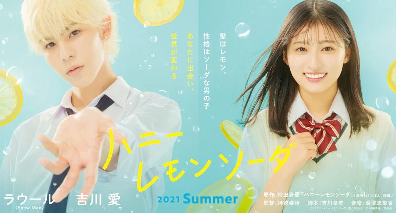 《青春特調蜂蜜檸檬蘇打》真人電影化!吉川愛將與Raul展開一場沁涼的夏季之戀