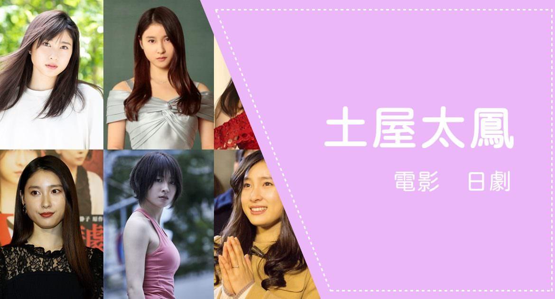 演員【土屋太鳳】電影、日劇整理:可柔可剛的演技派女演員