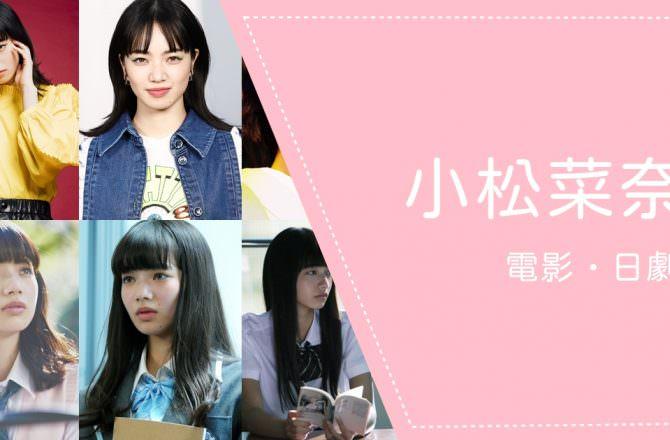 演員【小松菜奈】電影、日劇、相關新聞整理