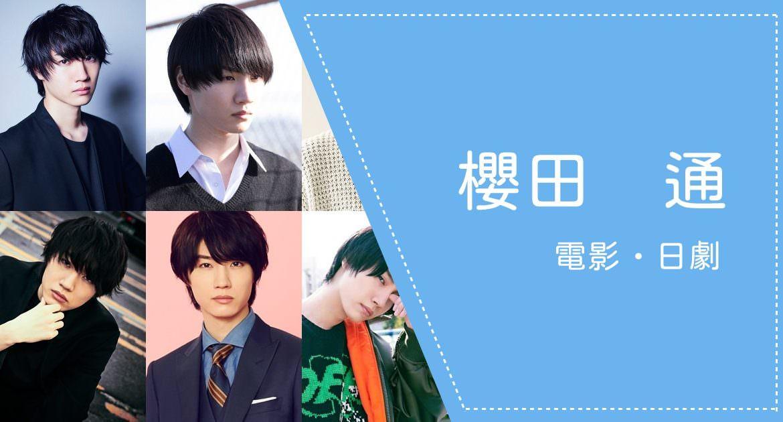 演員【櫻田通】電影、日劇、相關新聞整理
