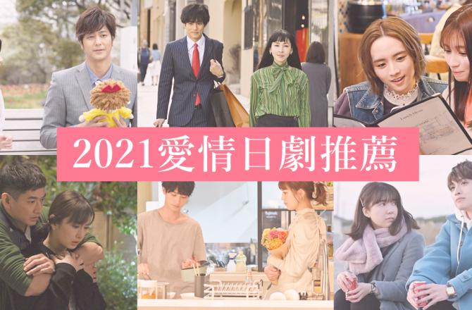 【2021愛情日劇推薦】8種不同的「愛情觀」,帶你走過一段關係的春夏秋冬