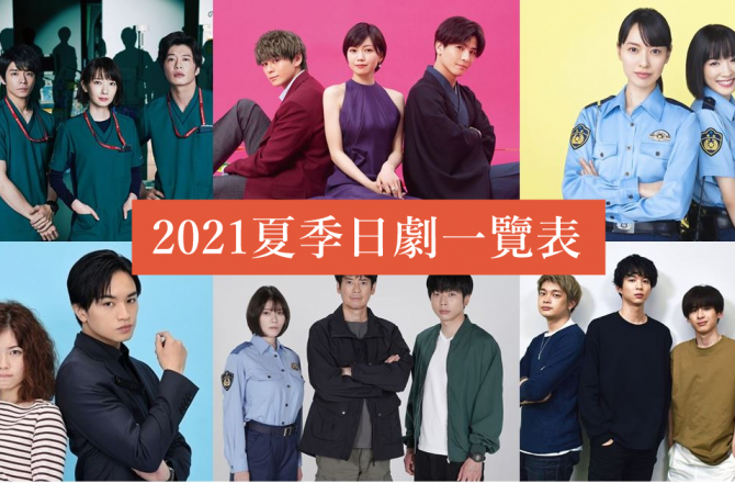 【2021夏季日劇推薦】7-9月開播日劇一覽!BL漫改、醫療、韓劇翻拍一次介紹