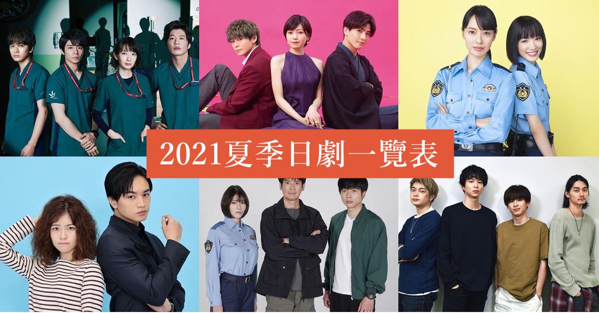 2021夏季日劇推薦+介紹