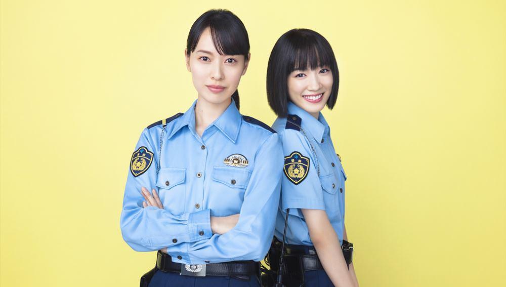 秘密內幕~戰鬥吧!派出所女子~戶田惠梨香、永野芽郁