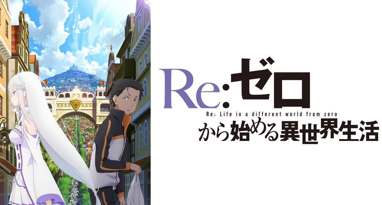 動畫《Re:從零開始的異世界生活》分集劇情、角色介紹(第1-25集第一季結局)