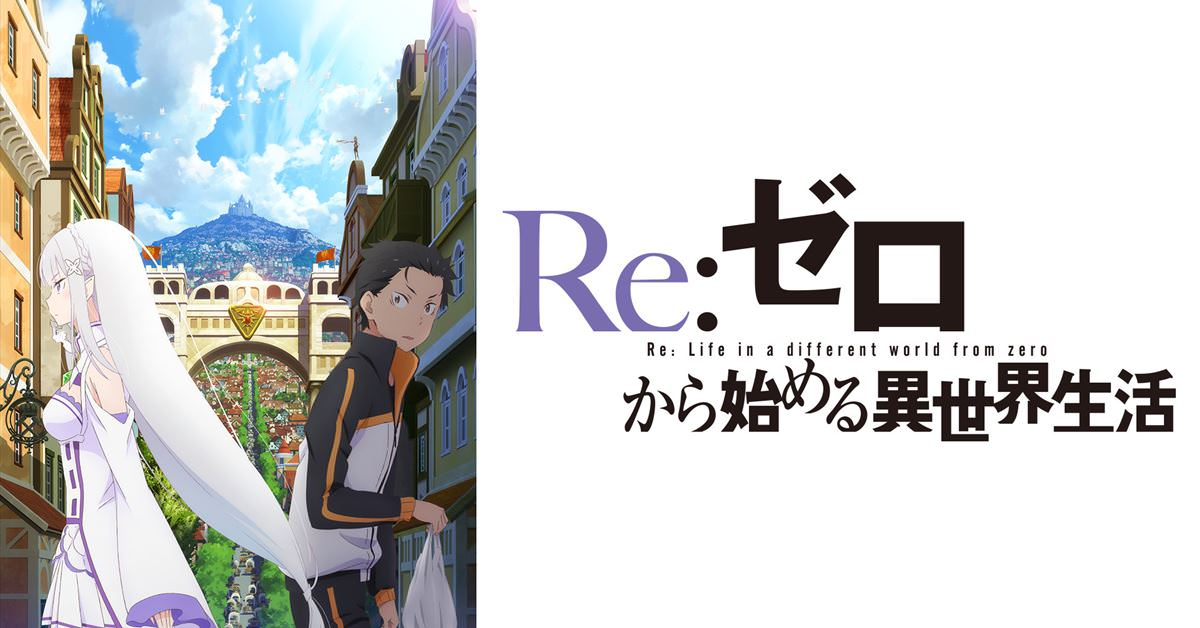 Re:從零開始的異世界生活第一季劇情/角色介紹