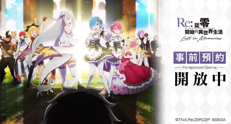 手遊《Re:從零開始的異世界生活 Lost in Memories》中文版開放預約登錄中!
