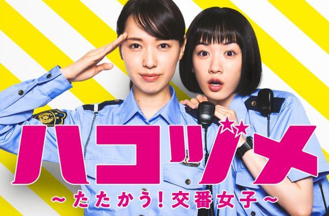 【日劇】《秘密內幕》分集劇情、演員介紹:爆笑又溫和的女警搭檔