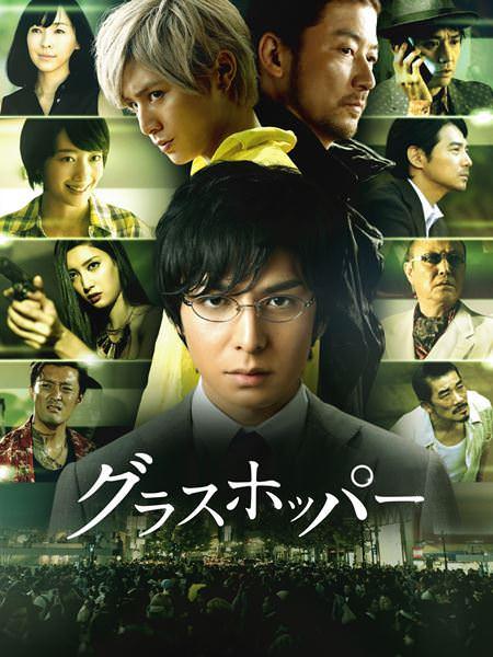 日本電影蚱蜢原版海報