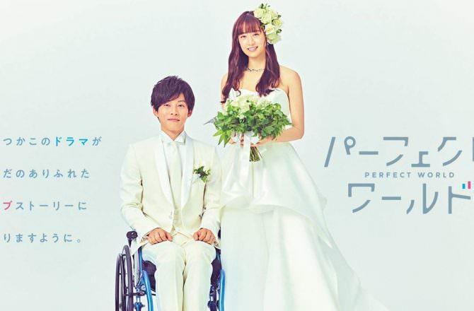 【日劇】《完美世界》分集劇情、演員介紹:愛上不夠完美的我們