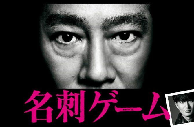 【日劇】《名片遊戲》分集劇情、演員介紹:揭露人性黑暗面的生存遊戲