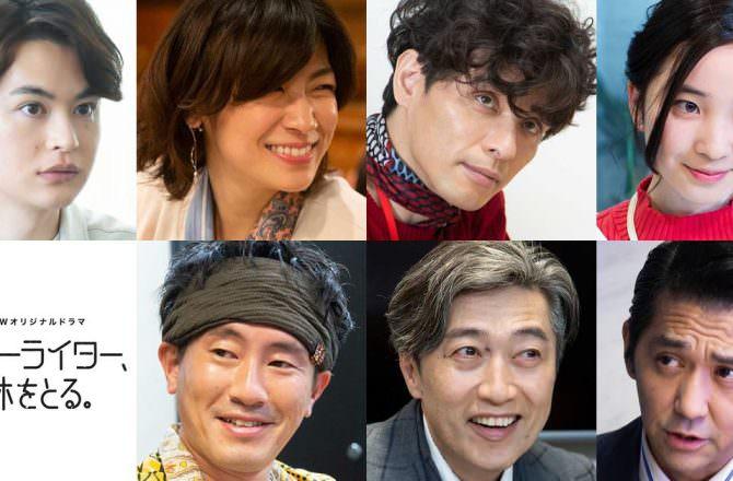 日劇《男撰稿人、休育嬰假。》演員名單追加!瀧內公美飾演瀨戶康史的妻子