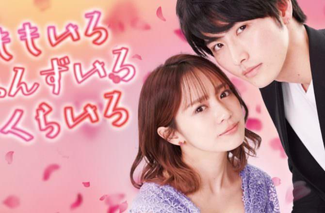 【日劇】《桃色杏色櫻色》分集劇情、演員介紹:平凡女子與高冷王子的激情