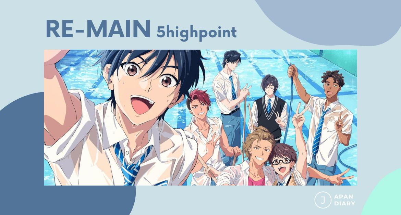 【動畫】《RE-MAIN》5大特色看點!今夏超燃運動番,居然是水中競技項目?