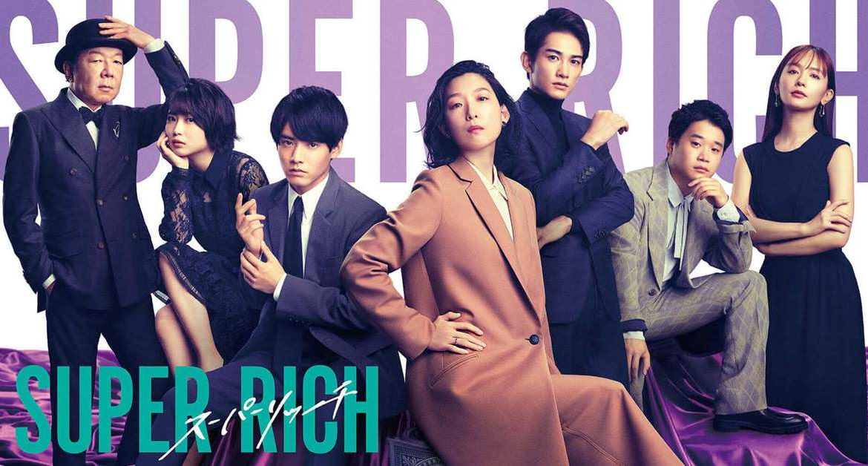 【日劇】《SUPER RICH 超級有錢》分集劇情、演員介紹:幸福的定義