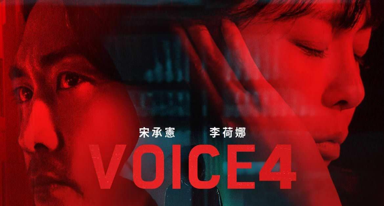 【韓劇】《VOICE 4》分集劇情+心得:變態血腥殺人魔 vs 聲音側寫師