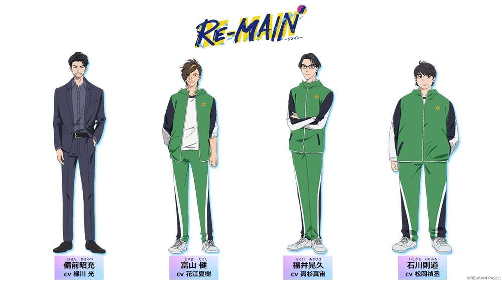 《RE-MAIN》追加角色及卡司。
