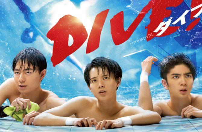 【日劇】《DIVE!! 跳水男孩》劇情、演員介紹:最典型的日系青春物語