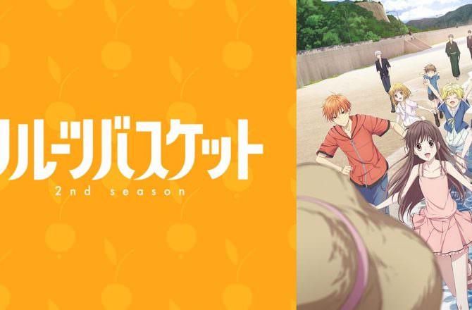 【動畫】《魔法水果籃第二季》分集劇情、角色介紹:溫暖人心的第二章節