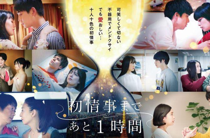 【日劇】《距離初體驗還有1小時》分集劇情、演員介紹:情侶們不為人知的一面
