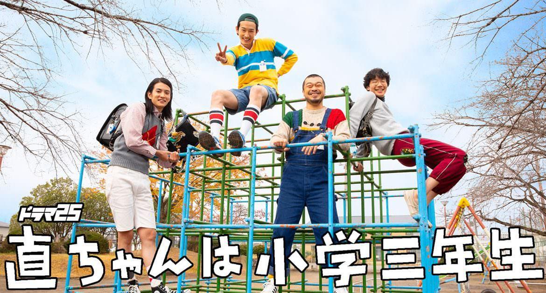 【日劇】《小直是小學三年級生》分集劇情、演員介紹:愜意午後的課後時光
