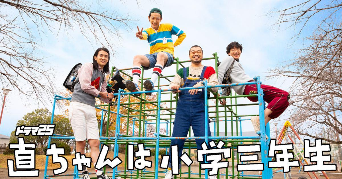 日劇小直是小學三年級生劇情/演員介紹