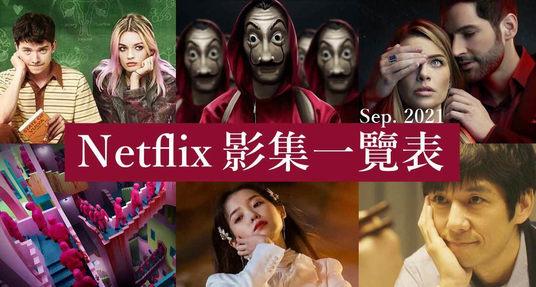 【Netflix影集】9月上架一覽表+私心期待推薦:魷魚遊戲、性愛自修室第三季