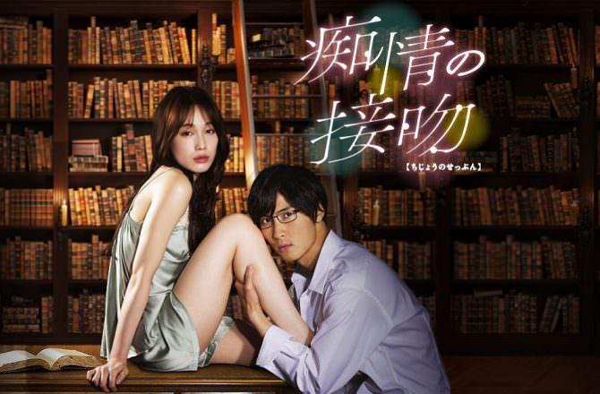 【日劇】《痴情的接吻》分集劇情、演員介紹:文學少女的情慾詩章