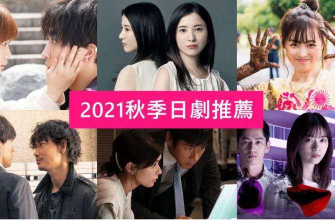 【2021秋季日劇推薦】10-12月開播日劇追什麼?13部作品評價一次看
